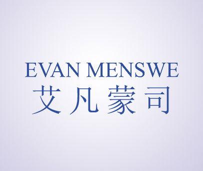 艾凡蒙司-EVAN-MENSWE