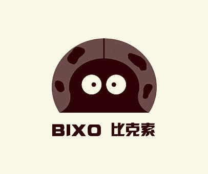 比克索 BIXO