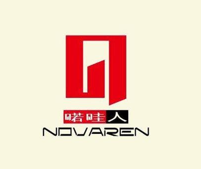 喏哇人-NOVAREN