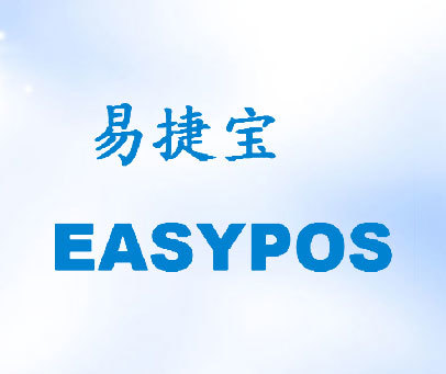易捷宝-EASYPOS