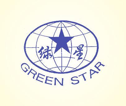 绿星-GREEN-STAR