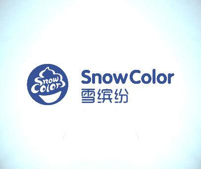 雪缤纷-SNOWCOLOR
