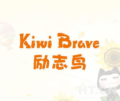励志鸟-KIWI-BRAVE
