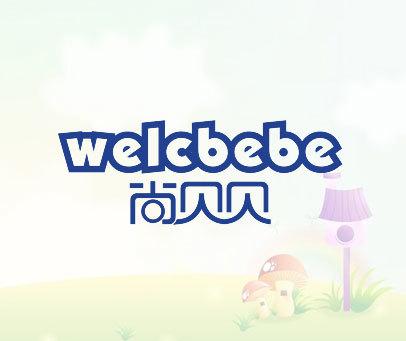尚贝贝-WELCBEBE