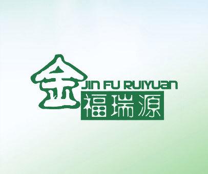 金福瑞源-JIN-FU-RUI-YUAN