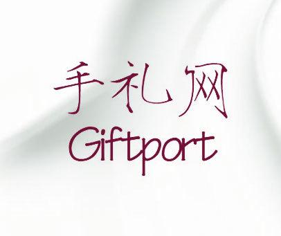 手礼网 GIFTPORT