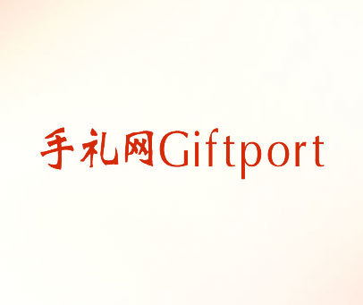 手礼网-GIFTPORT