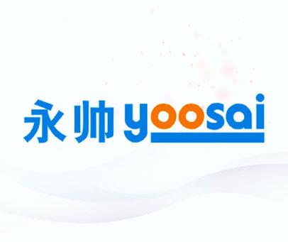 永帅-YOOSAI