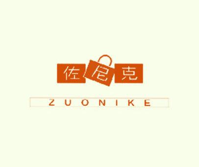佐尼克-ZUONIKE