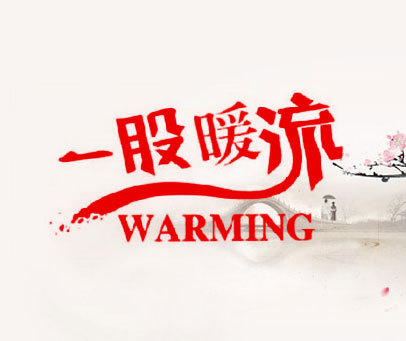 一股暖流-WARMING