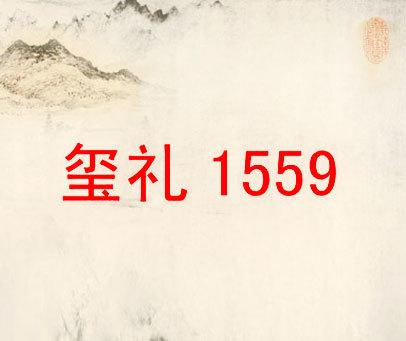 玺礼-1559