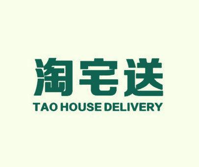 淘宅送-TAO-HOUSE-DELIVERY