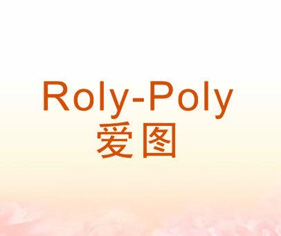 爱图-ROLY-POLY