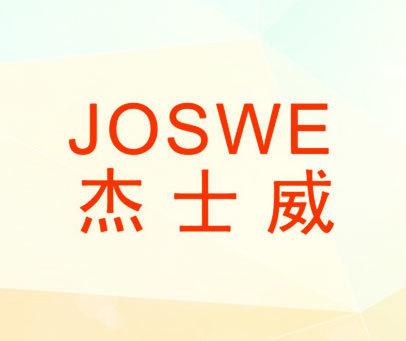 杰士威-JOSWE
