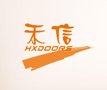 禾信-HXDOORS