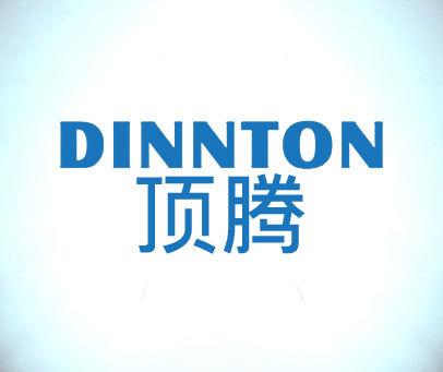 顶腾-DINNTON