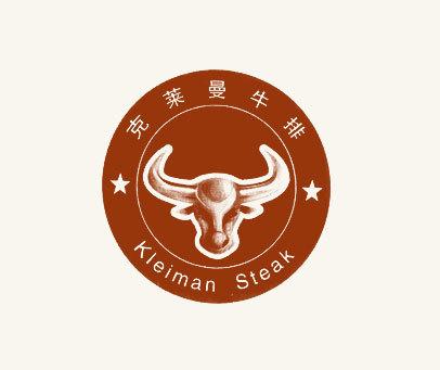 克莱曼牛排-KLEIMAN-STEAK