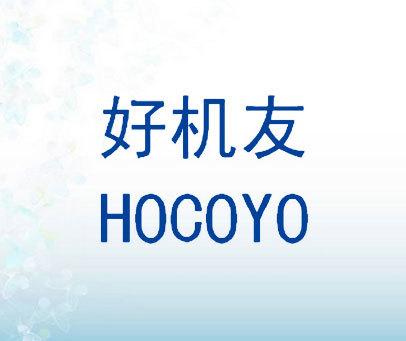 好机友-HOCOYO