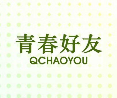 青春好友-QCHAOYOU