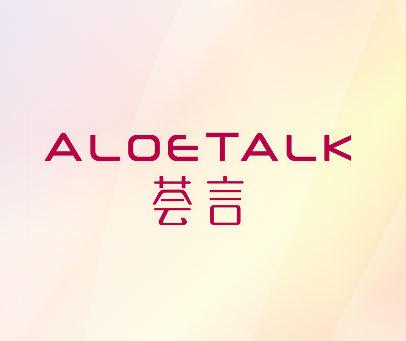 荟言-ALOETALK