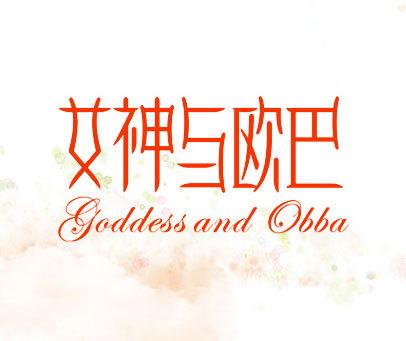 女神与欧巴-GODDESS-AND-OBBA