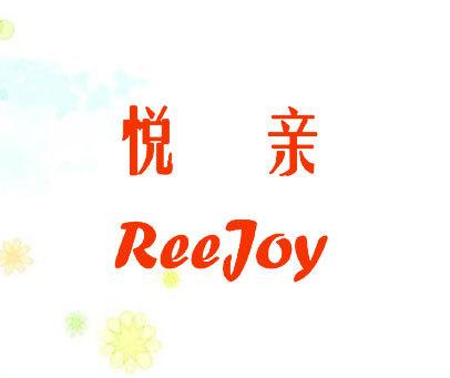 悦亲-REEJOY