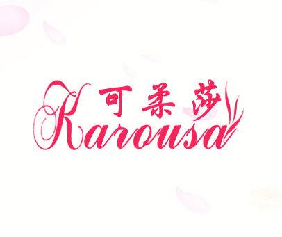 可柔莎-KAROUSA
