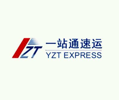 一站通速运-YZT-EXPRESS