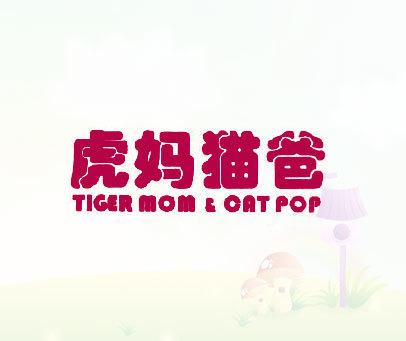 虎妈猫爸-TIGER-MOM&CAT-POP