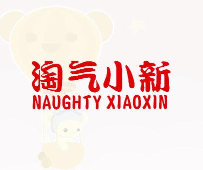 淘气小新-NAUGHTY-XIAOXIN