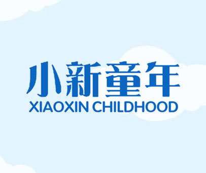 小新童年-XIAOXIN-CHILDHOOD