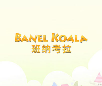 班纳考拉-BANEL-KOALA