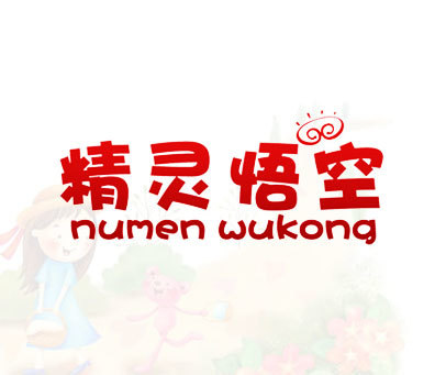 精灵悟空-NUMEN-WUKONG
