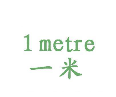 一米-METRE-1