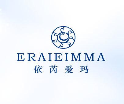 依芮爱玛-ERAIEIMMA