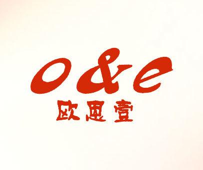 欧恩壹;O&E