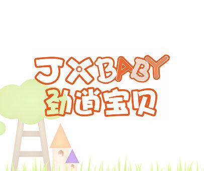 劲逍宝贝-JXBABY
