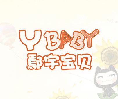 鄢宇宝贝-YBABY