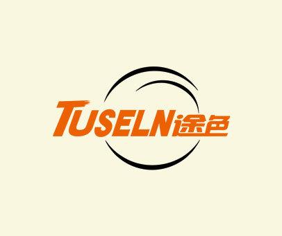 途色-TUSELN