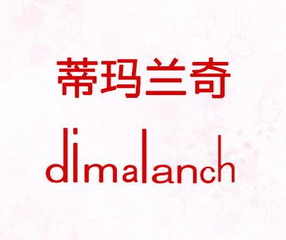 蒂玛兰奇-DIMALANCH