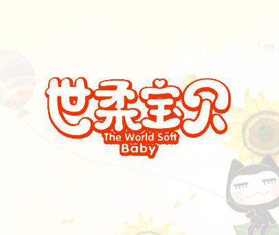 世柔宝贝-THE-WORLD-SOFT-BABY