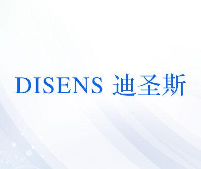 迪圣斯-DISENS
