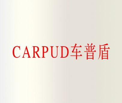 车普盾-CARPUD