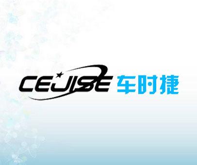 车时捷-CEJISE