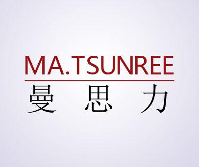 曼思力-MA.TSUNREE