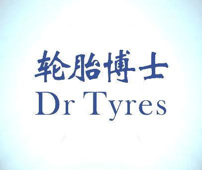轮胎博士-DR-TYRES