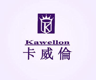 卡威伦-KAWELLON