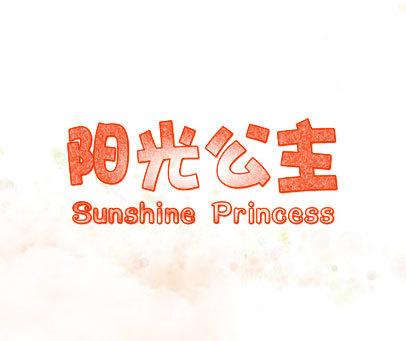 阳光公主-SUNSHINEPRINCESS