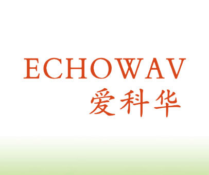 爱科华-ECHOWAV