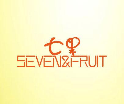 七果-SEVEN&FRUIT